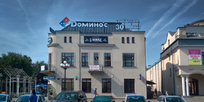 "Пиццерия ""Dominos pizza"""